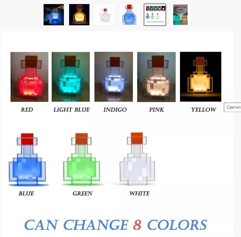 Варианты цвета ночного светильника Зелье Майнкрафт